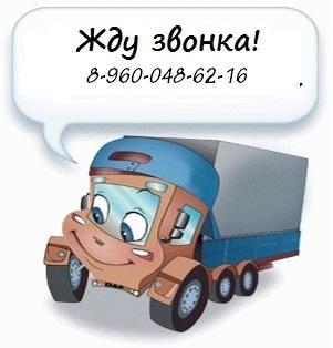 Цены по грузоперевозке на Газели - Перевозка грузов